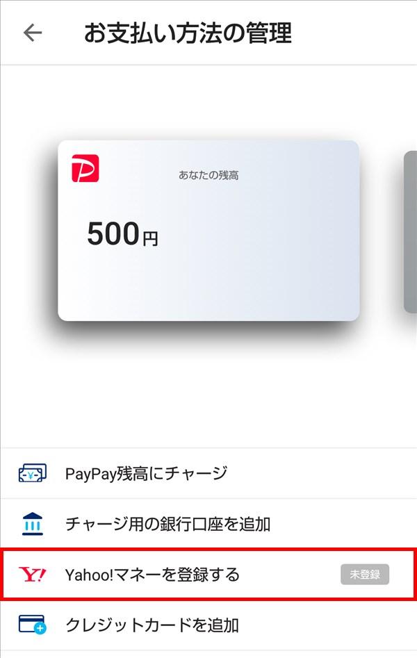 PayPay_お支払い方法の管理_Yahooマネーを登録する