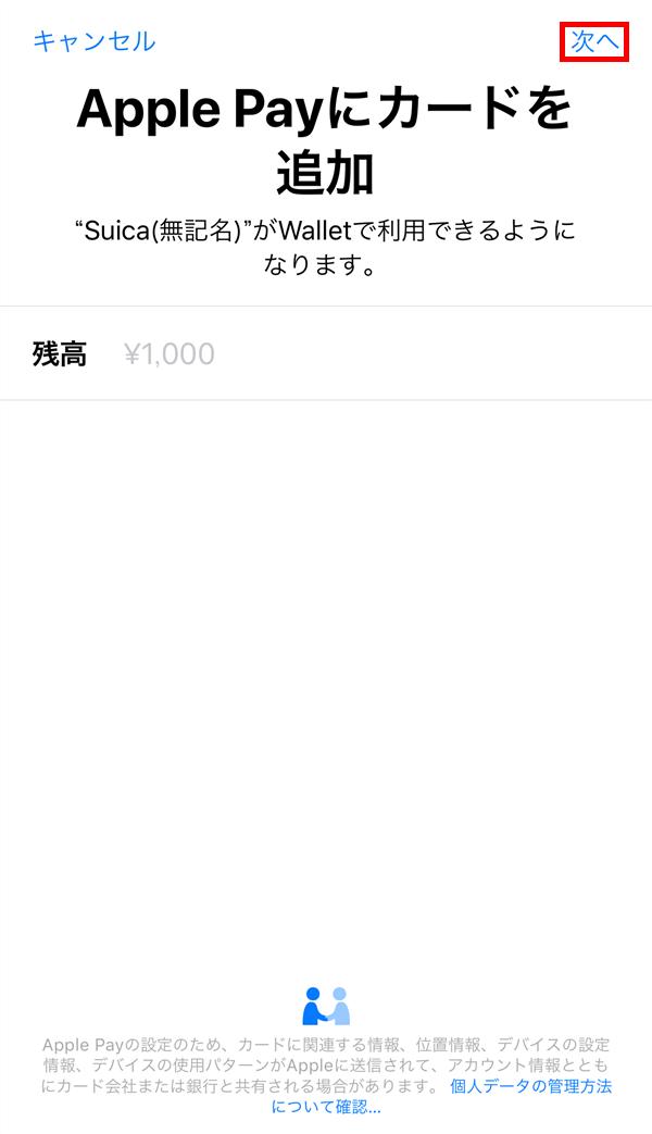 Suica発行_Apple_Payにカードを追加