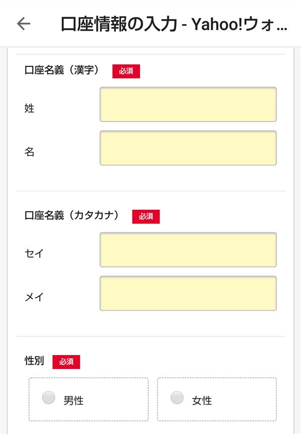 PayPay_口座情報の入力_ジャパンネット銀行2