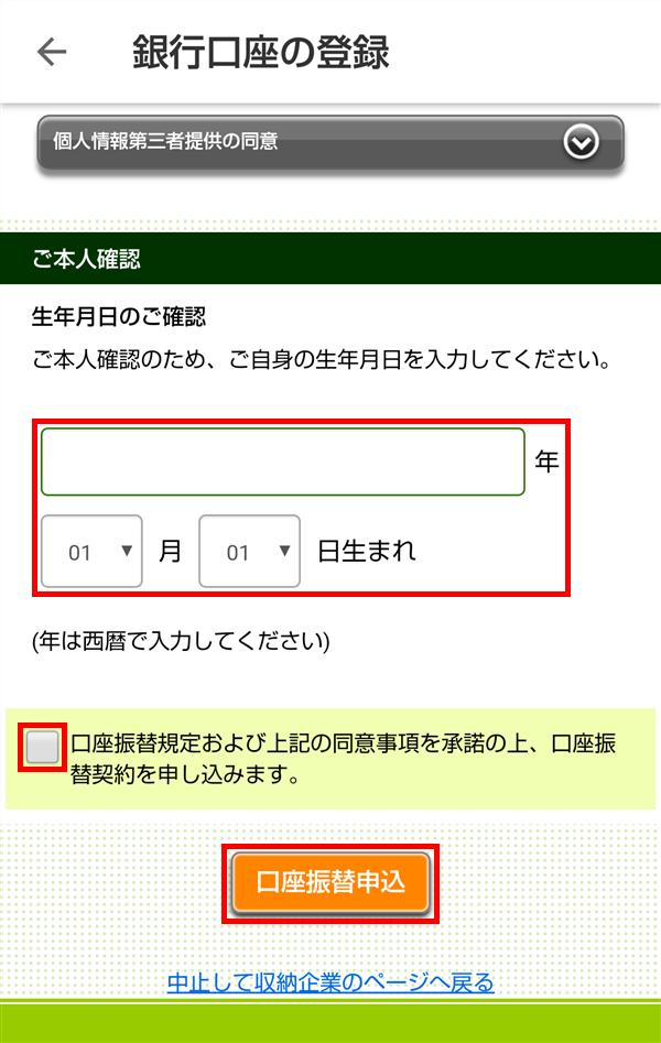 メルペイ_三井住友銀行_口座振替申込