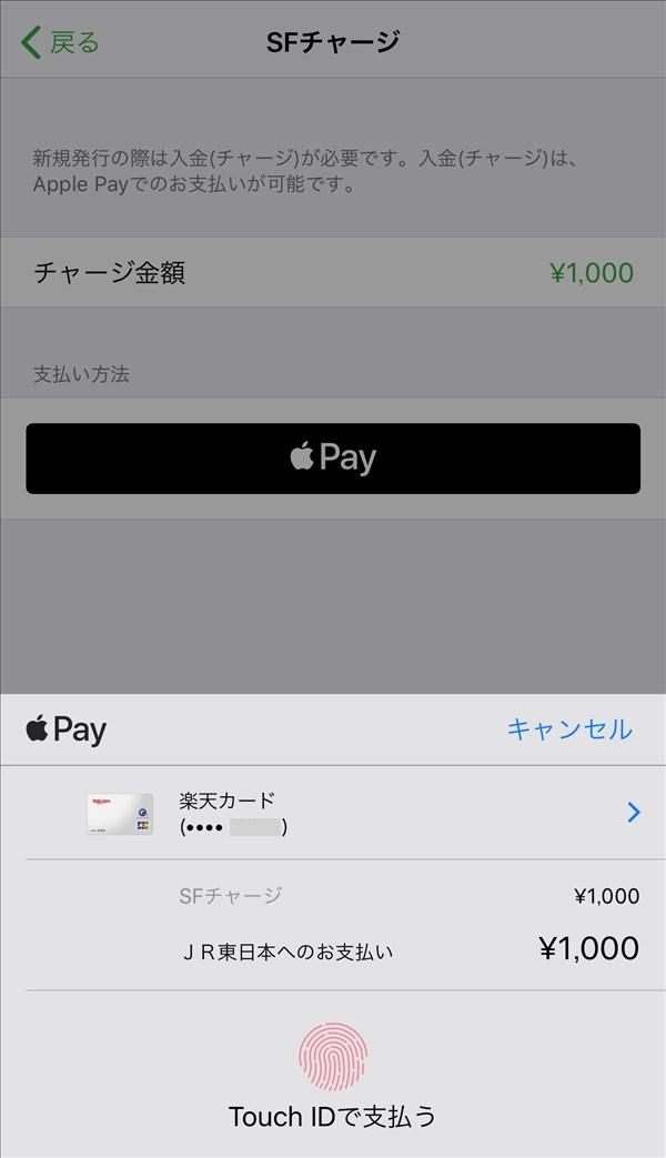 Suica発行_TouchID_指紋認証