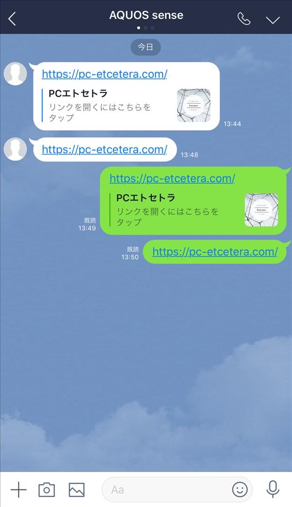 iPhone_LINE_トークルーム_URLプレビュー
