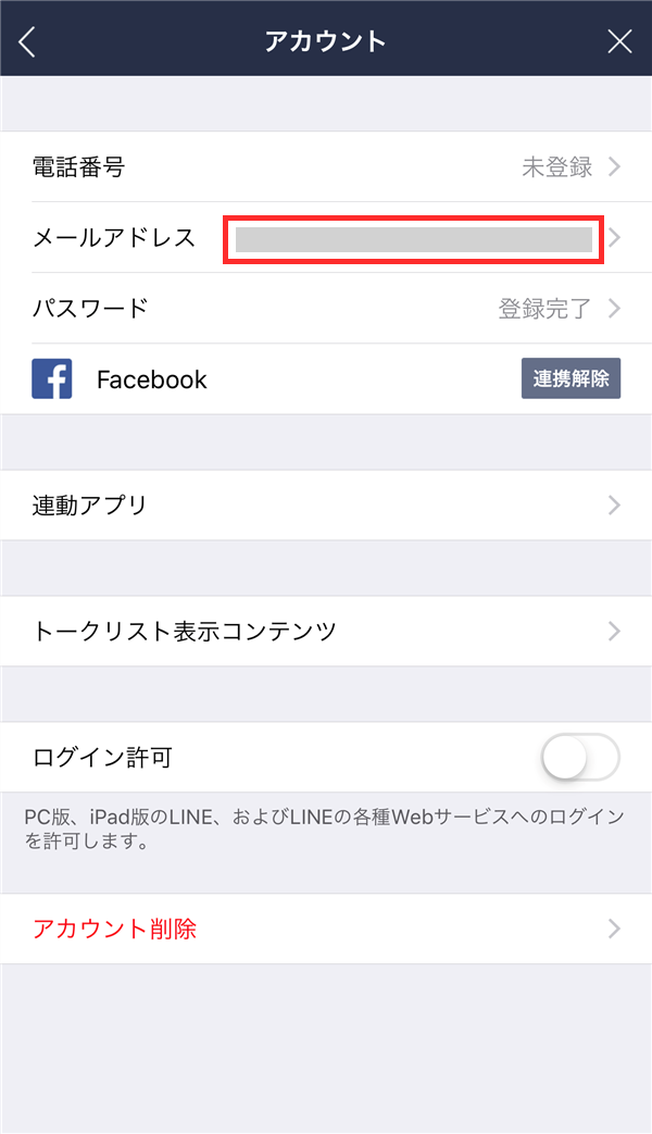 LINE_アカウント_メールアドレス変更完了後
