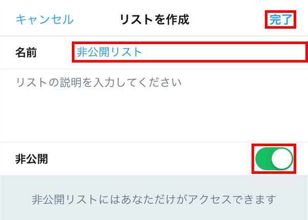 Twitter_リストを作成_非公開リスト