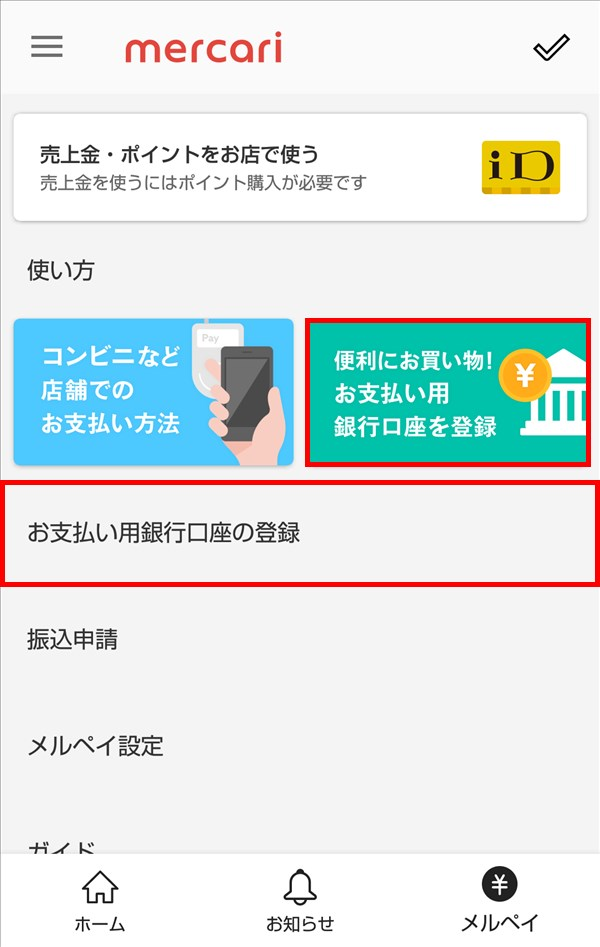 メルカリ_メルペイ_お支払い用銀行口座の登録