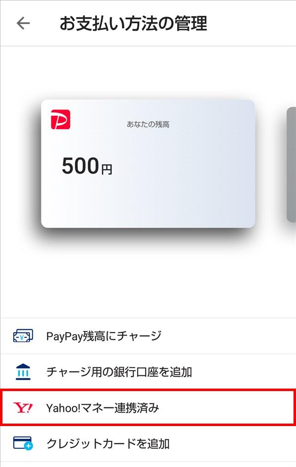 PayPay_お支払い方法の管理_Yahooマネー連携済み