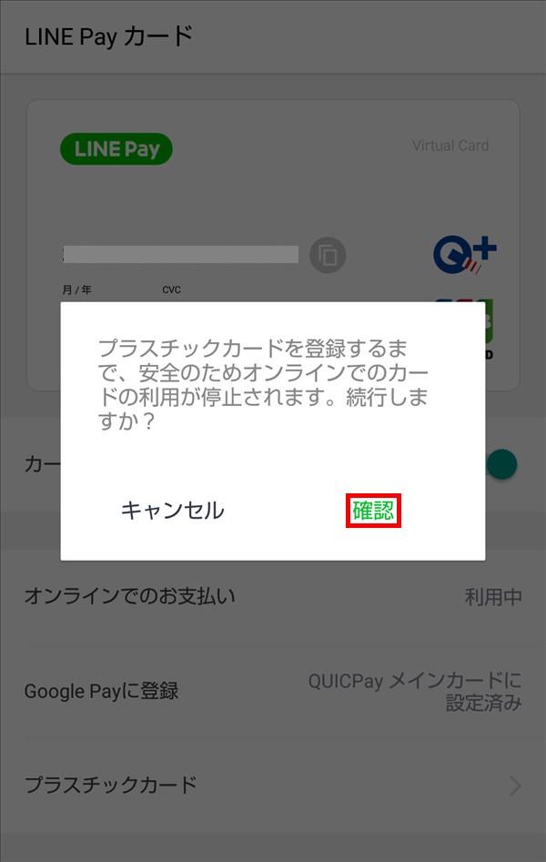 LINE_Payカード_プラスチック