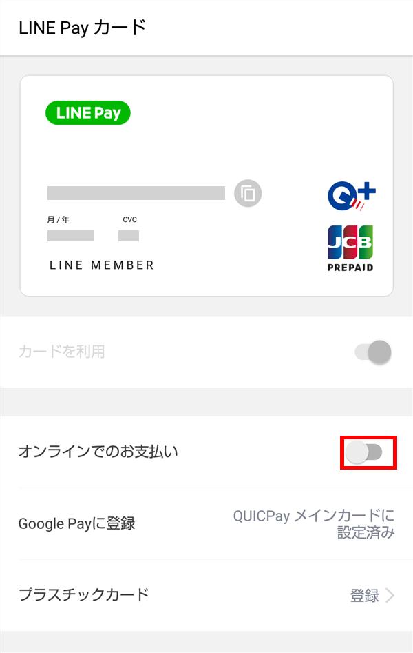 LINE_Payカード_オンラインでのお支払