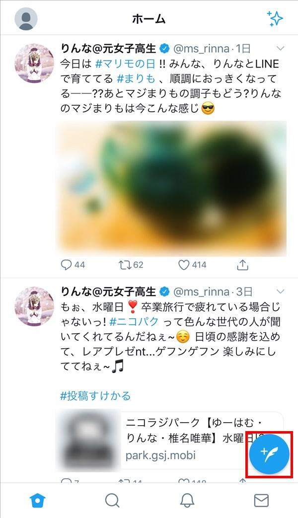 Twitter_ホーム_ツイート