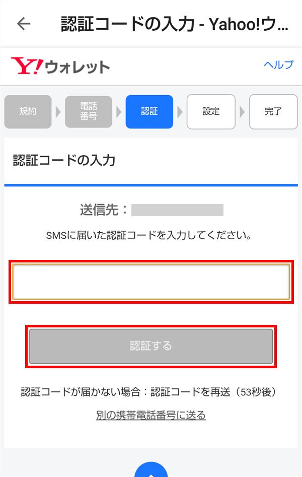 PayPay_認証コードの入力