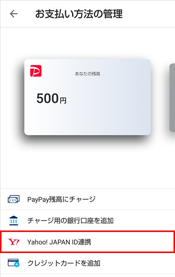 PayPay_お支払い方法の管理_Yahoo! JAPAN ID連携