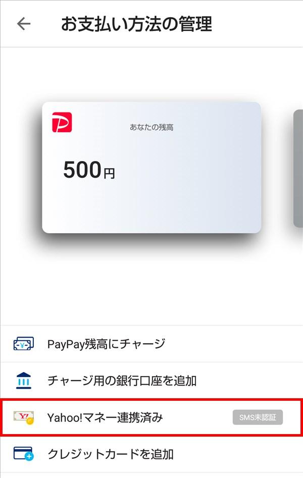 PayPay_お支払い方法の管理_Yahooマネー連携済み_SMS未認証