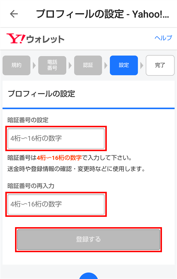 PayPay_プロフィールの設定_暗証番号の入力