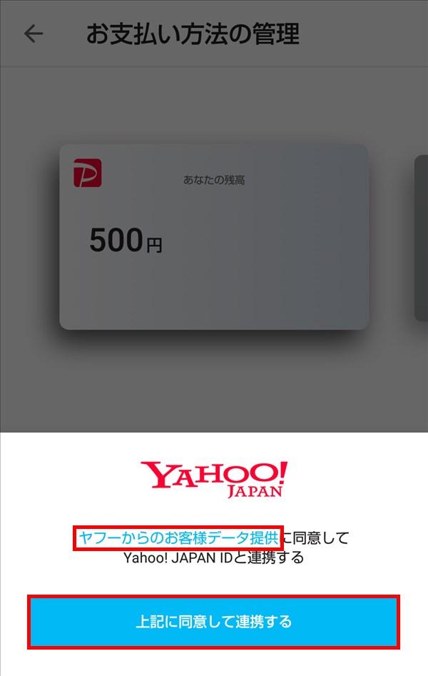 PayPay_Yahoo_JAPAN_IDと連携する