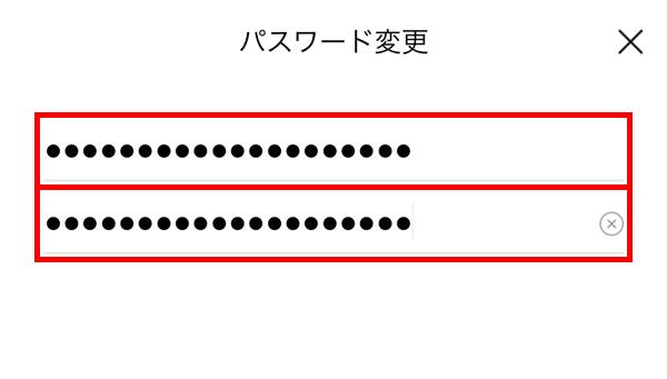 LINE_パスワード変更