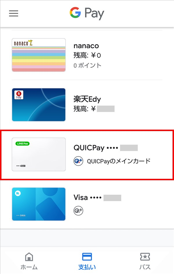 Google_Pay_支払い_LINE_Pay_QUICPay
