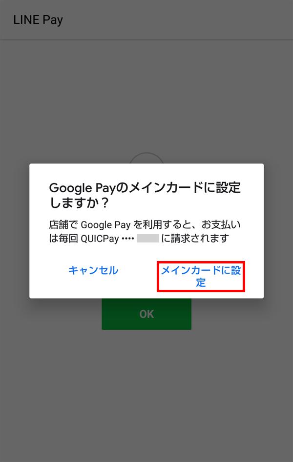 LINE_Pay_Google Payのメインカードに設定しますか?