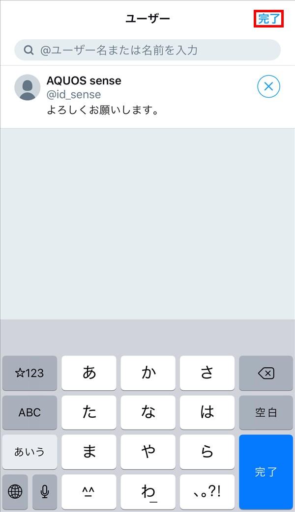 Twitter_ユーザー追加