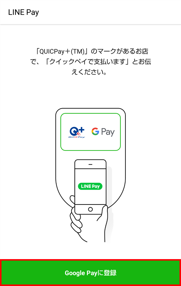 LINE_Pay_Google_Payに登録