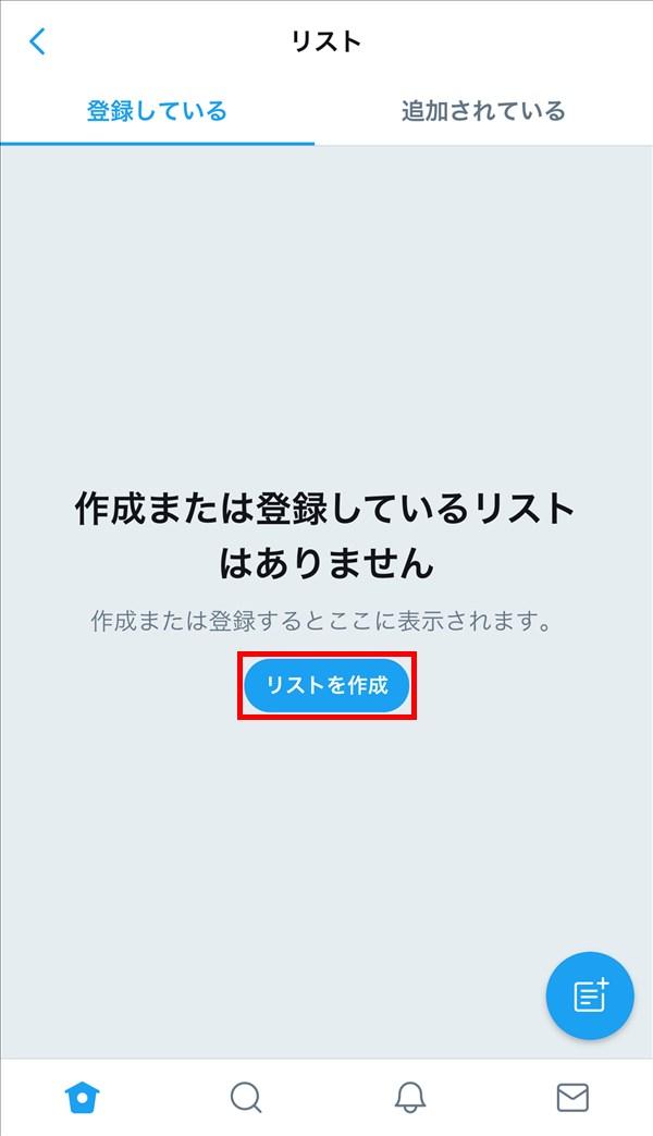 Twitter_リストを作成