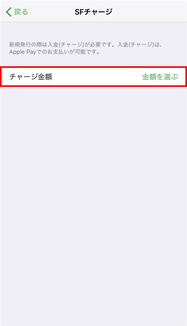 Suica_SFチャージ