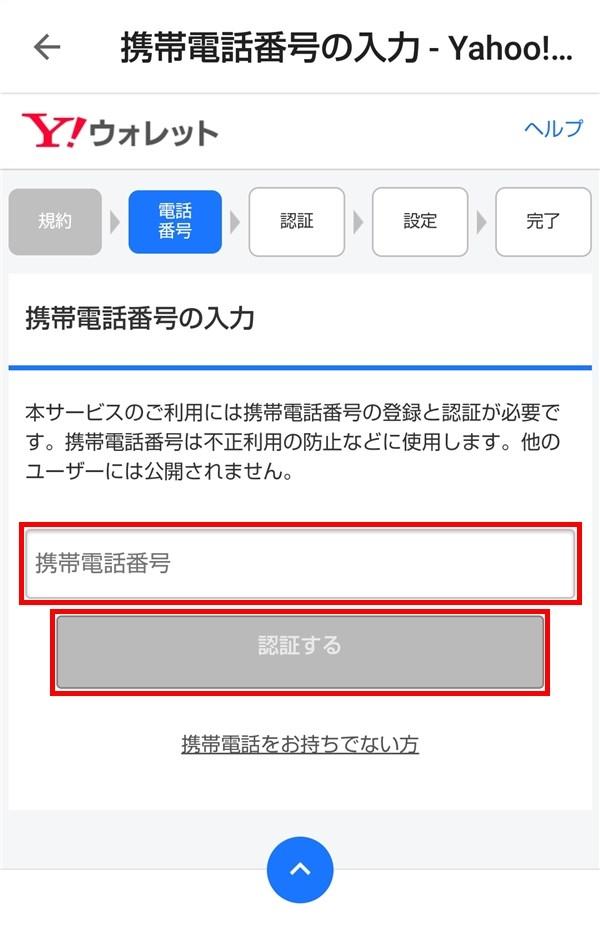 PayPay_携帯電話番号の入力_