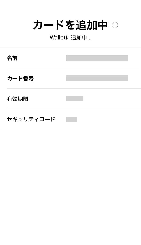 Apple_Pay_Wallet_カードを追加中2