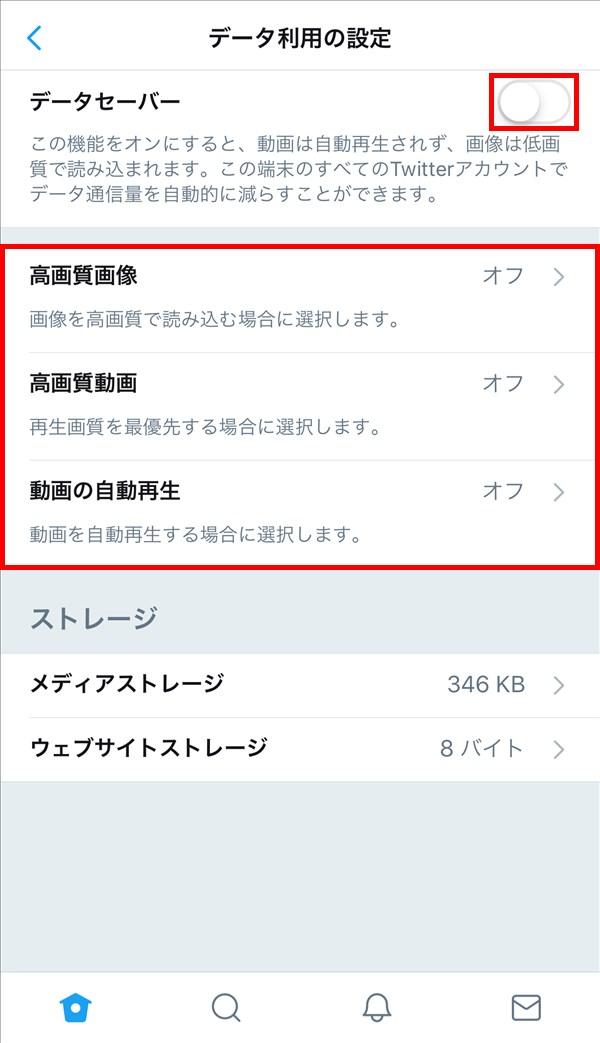 Twitter_データーベース_動画自動再生オフ
