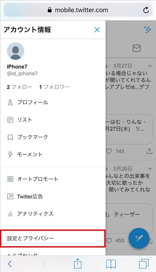 Twitter_メニュー_設定とプライバシー