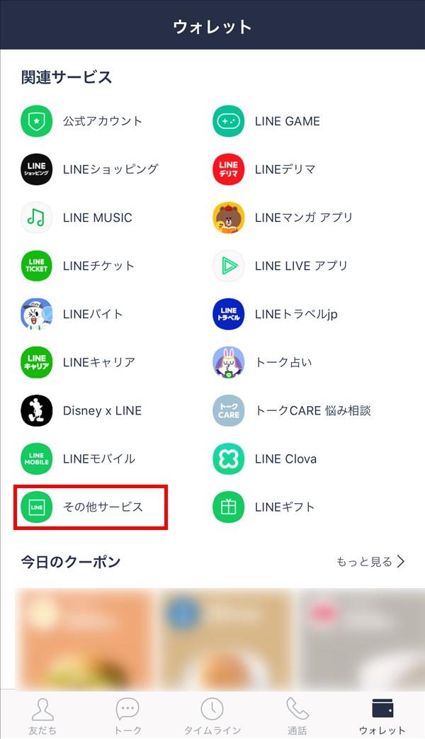 LINE_ウォレット_その他サービス