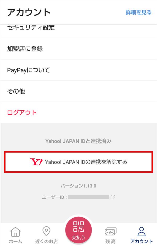 PayPay_アカウント_Yahoo_JAPAN_IDの連携を解除する