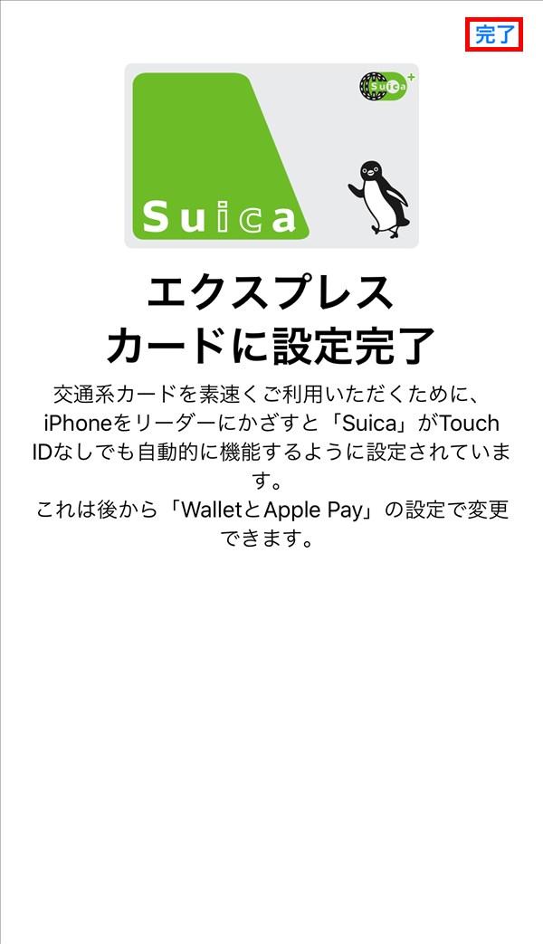 Suica発行_エクスプレスカードに設定完了