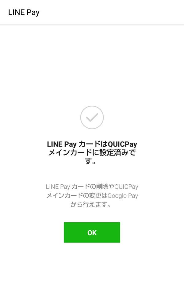 LINE_PayカードはQUICPayメインカードに設定済みです