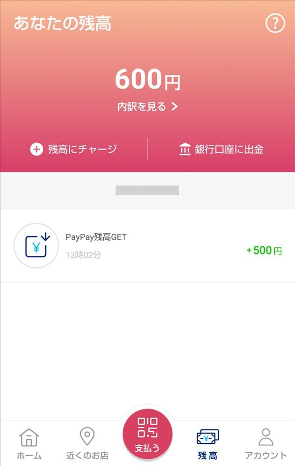 PayPay_残高_チャージ完了後