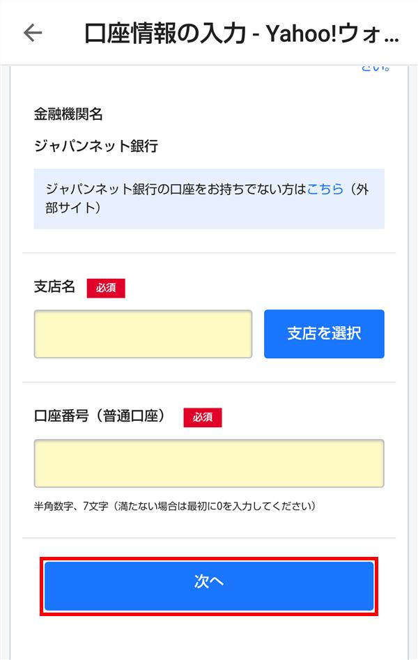 PayPay_口座情報の入力_ジャパンネット銀行