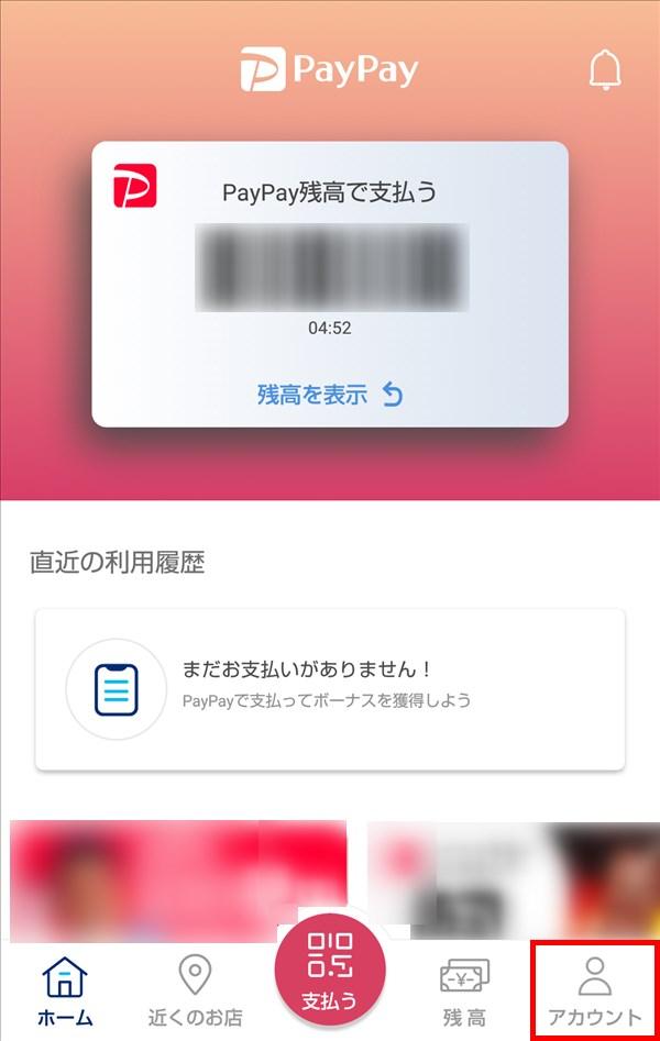 PayPay_ホーム_アカウント