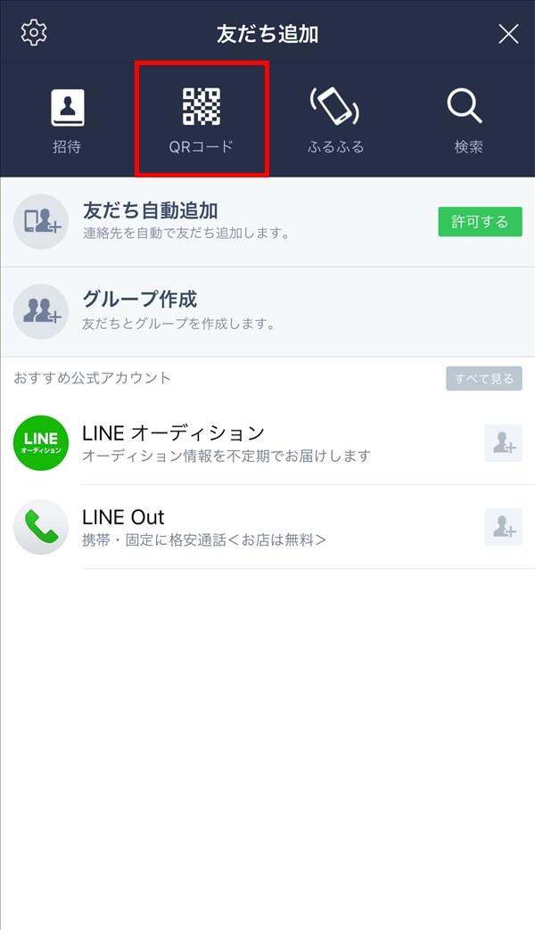 LINE_友だち追加_QRコード