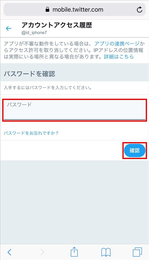 Twitter_アカウントアクセス履歴