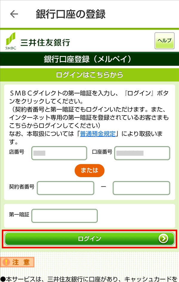 メルペイ_銀行口座の登録_三井住友銀行_ログイン