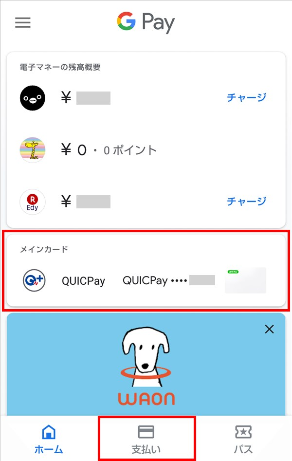 Google_Pay_ホーム