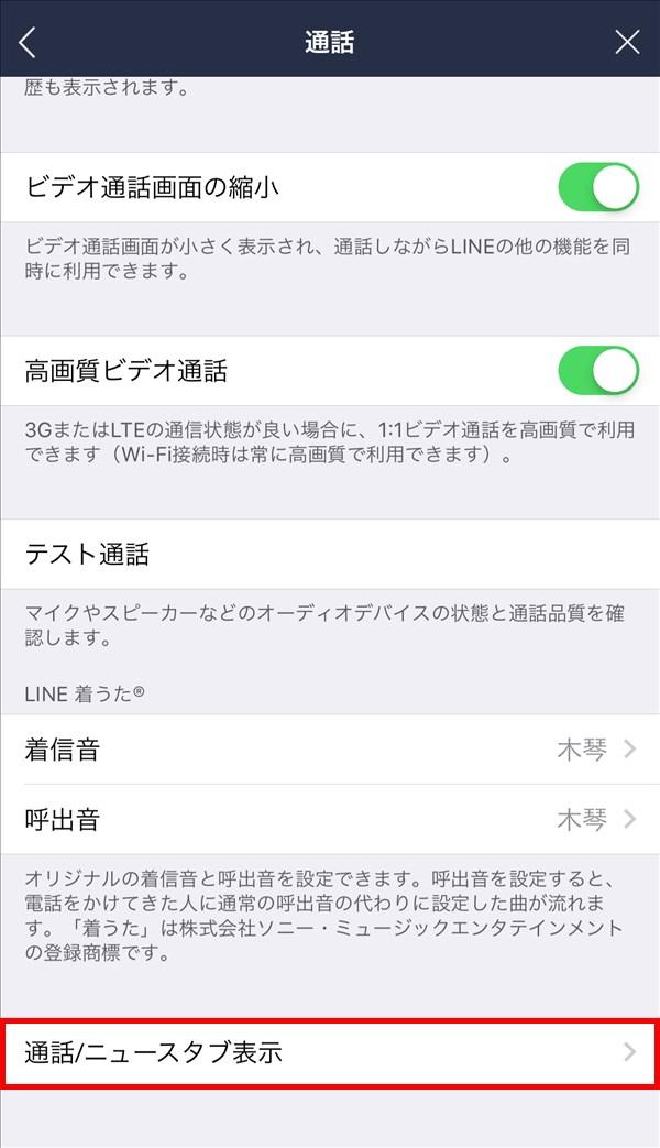 LINE_通話/ニュースタブ表示