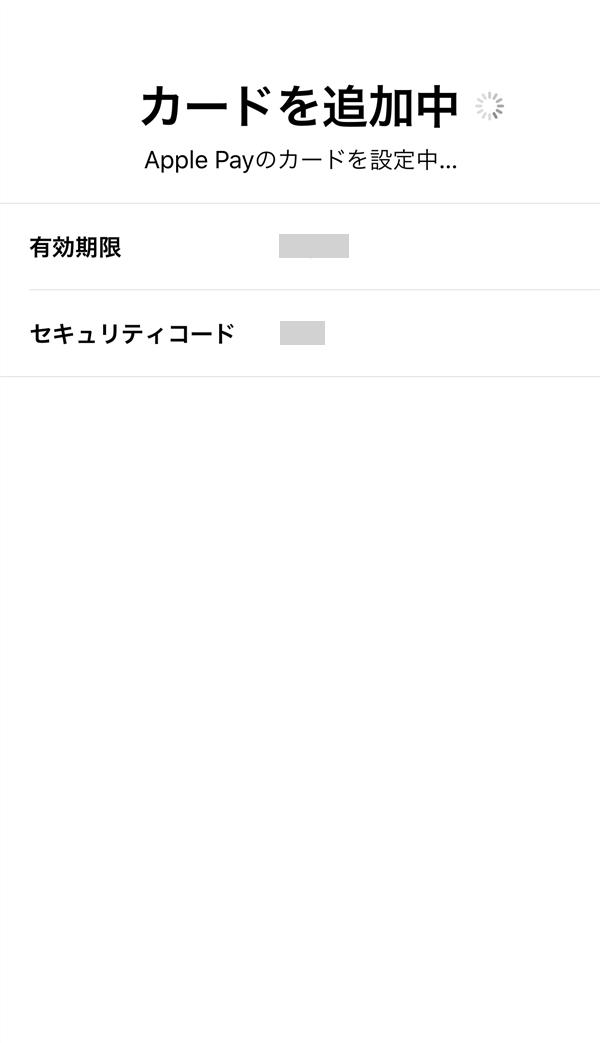 Apple_Pay_Wallet_カードを追加中