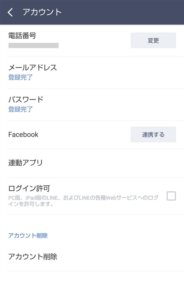 Android_LINE_アカウント_パスワード変更完了後