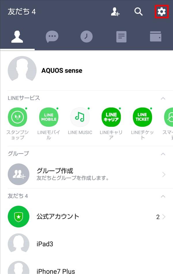 Android_LINE_友だち_設定