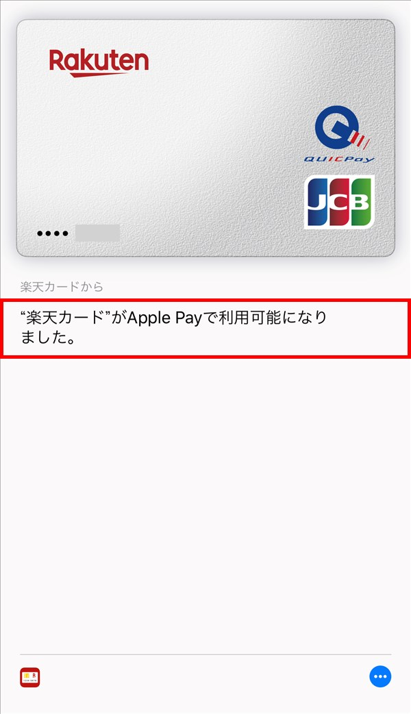 Apple_Pay_楽天カード認証完了