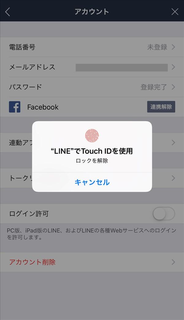 LINE_パスワード_ロックを解除_指紋認証
