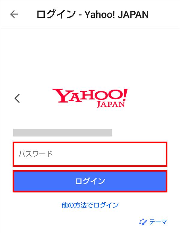 PayPay_ログイン_Yahoo_JAPAN_ID_パスワード