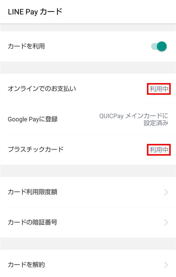 LINE_Payカード_利用開始手続き完了