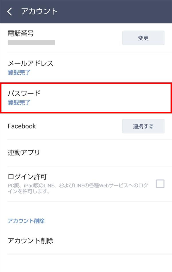 Android_LINE_アカウント_パスワード