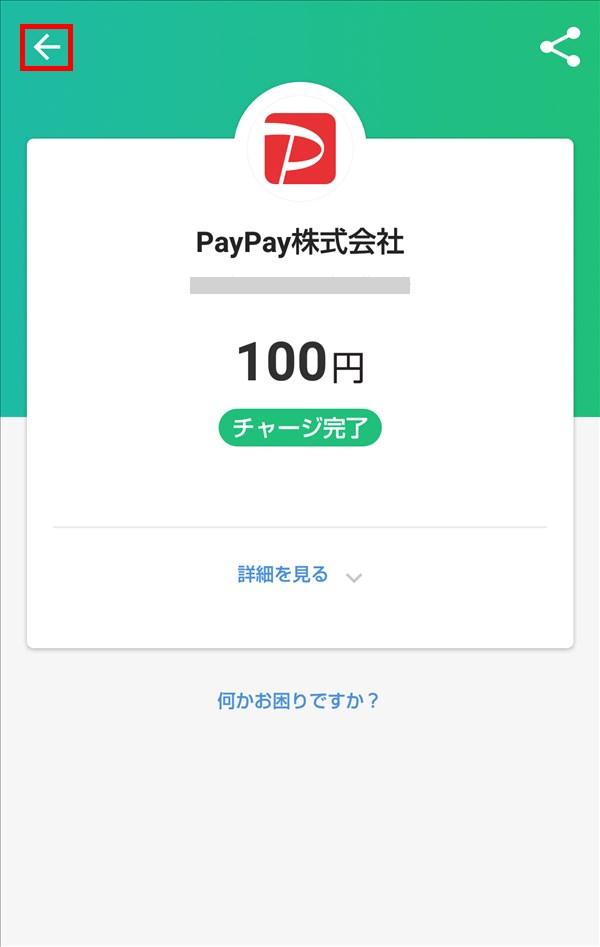 PayPay_チャージ完了